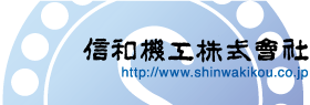 信和機工株式会社 http://www.shinwakikou.co.jp/